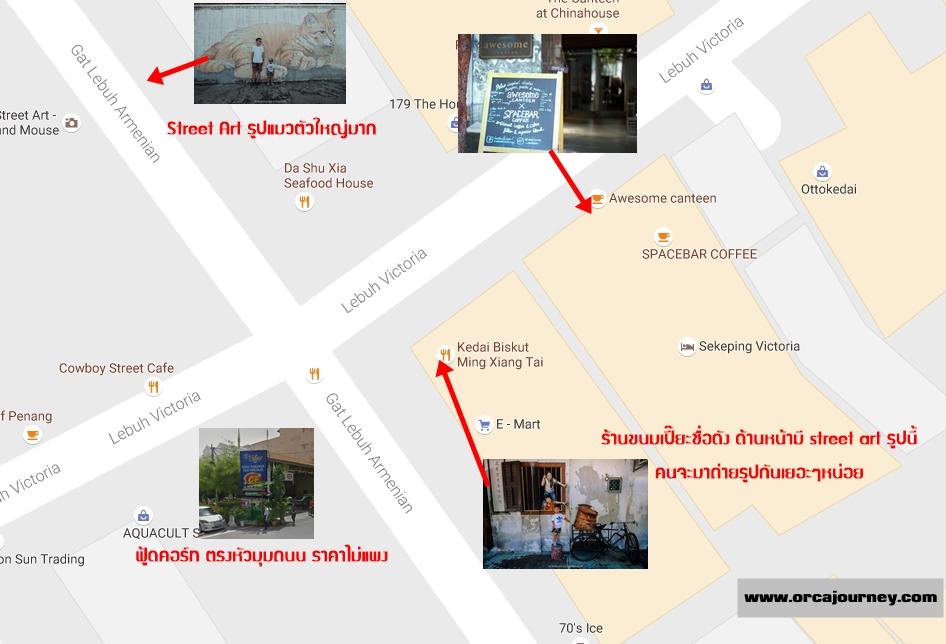 ร้านกาแฟและอาหารแถว Street Art